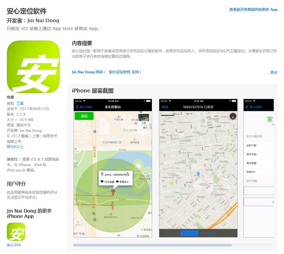 安心360手机定位AppStore版本名称变更通知