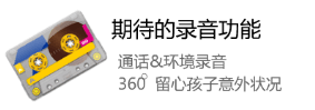 安心360支持通话录音与环境录音