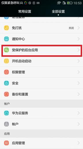 安心360手机定位在华为EMUI系统中的设置方式4
