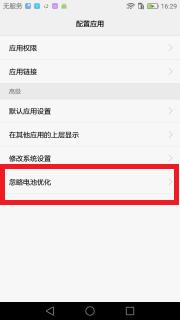 安心360手机定位在华为EMUI系统中的设置方式17