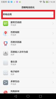 安心360手机定位在华为EMUI系统中的设置方式18