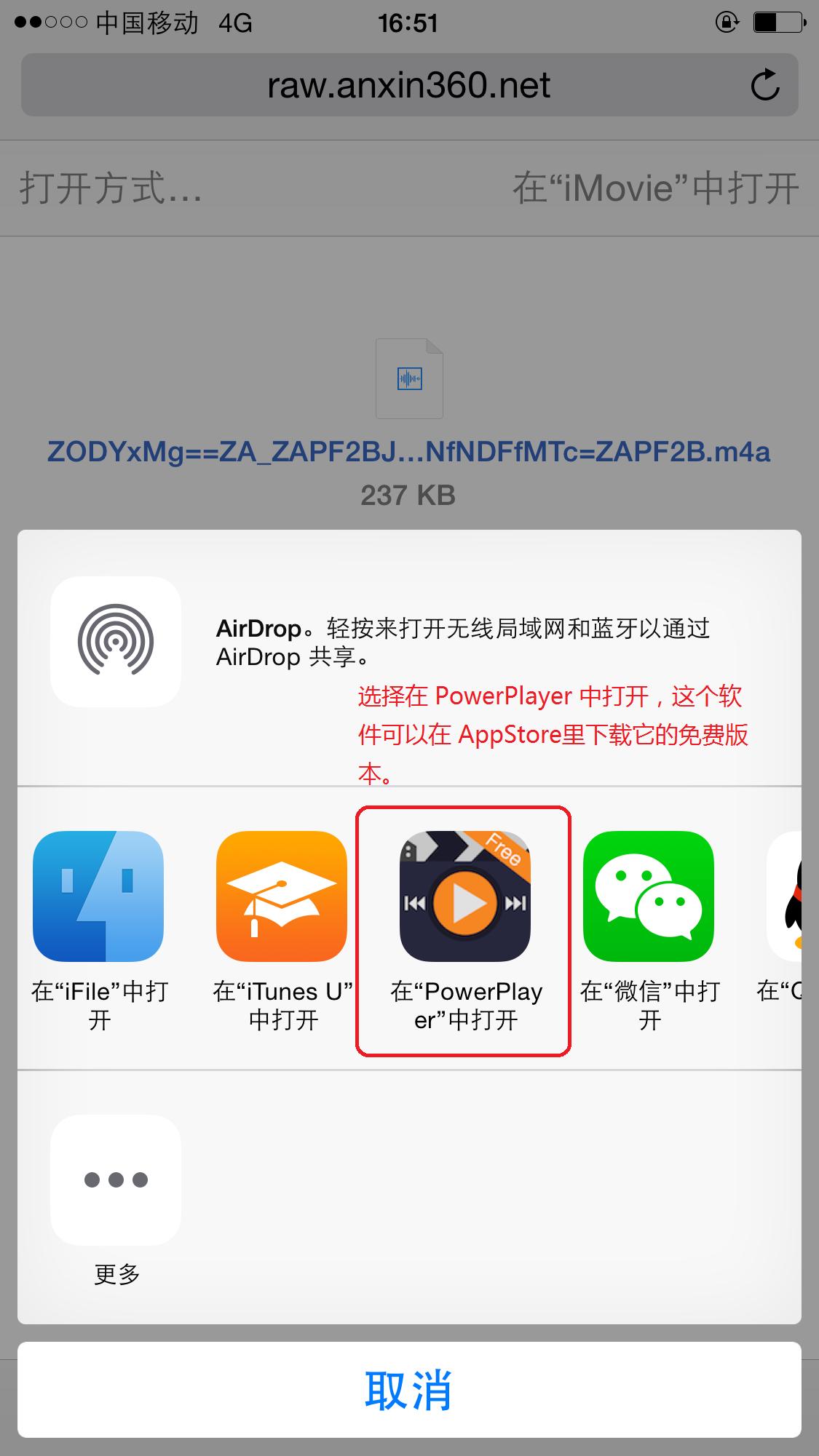 安心360手机定位软件iPhone监控录音方法