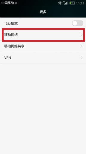 安心360手机定位在华为EMUI系统中的设置方式13