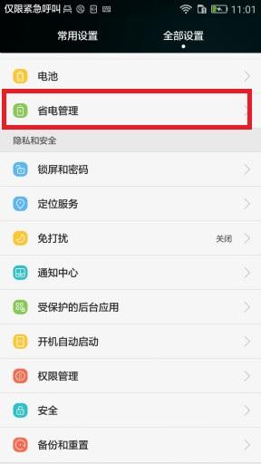 安心360手机定位在华为EMUI系统中的设置方式6